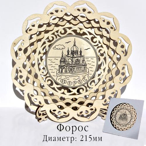 Тарелка деревянная резная 21,5 см Форос