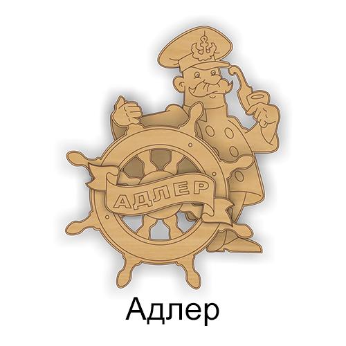 Деревянный магнит Многослойный Капитан Адлер