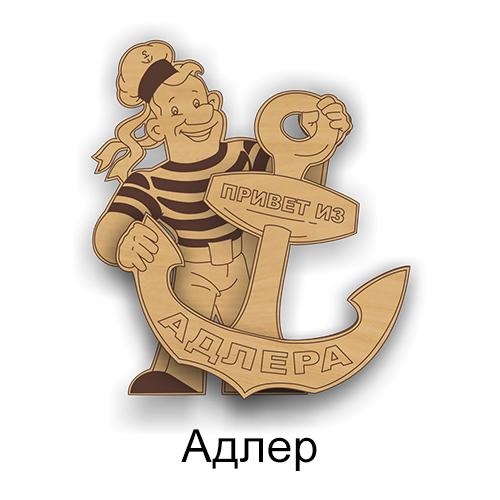 Деревянный магнит Многослойный Морячек Адлер