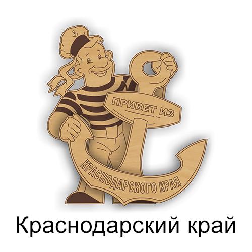 Деревянный магнит Многослойный Морячек Краснодар.край