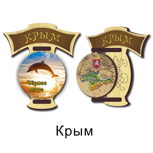 Деревянный 3Д Глобус крутящийся Крым