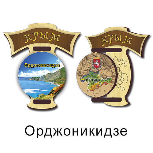 Деревянный 3Д Глобус крутящийся Орджоникидзе