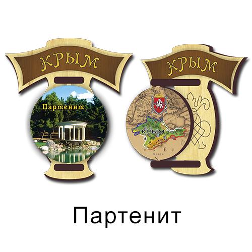 Деревянный 3Д Глобус крутящийся Партенит