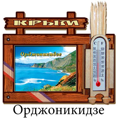 Деревянный 3Д магнит зубочистки Орджоникидзе