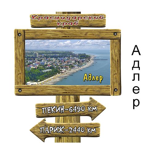 Деревянный 3Д указатель города Адлер