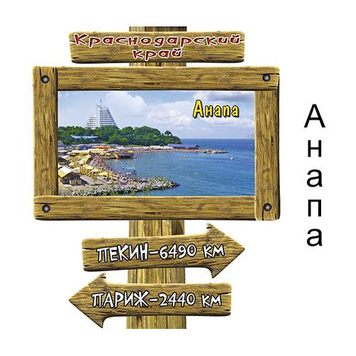 Деревянный 3Д указатель города Анапа