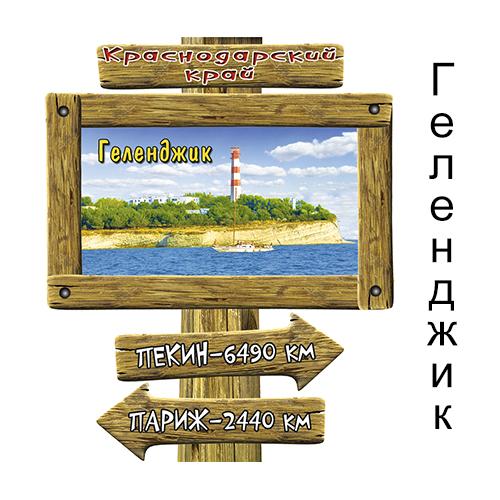 Деревянный 3Д указатель города Геленджик
