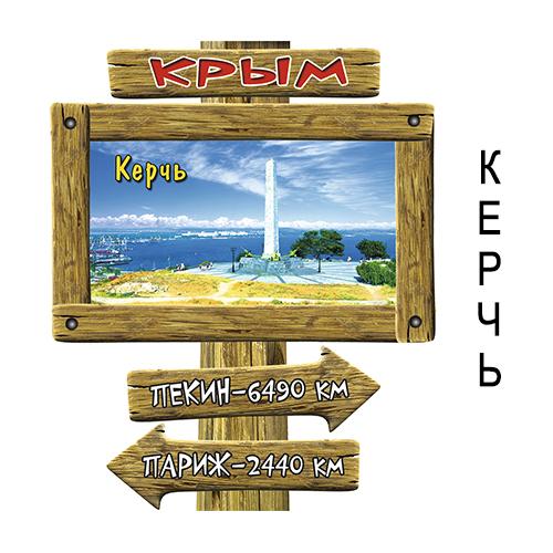 Деревянный 3Д указатель города Керчь