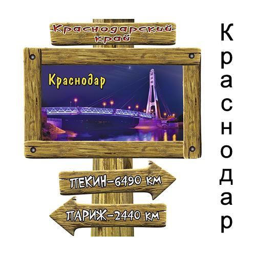 Деревянный 3Д указатель города Краснодар