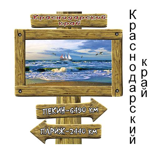 Деревянный 3Д указатель города Краснодарский край