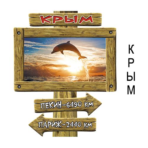 Деревянный 3Д указатель города Крым