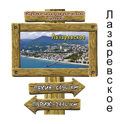 Деревянный 3Д указатель города Лазаревское
