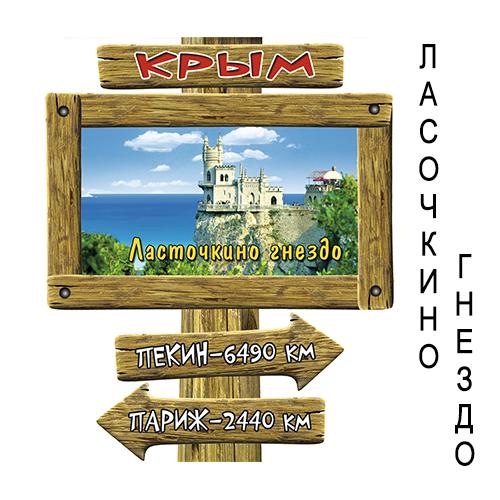 Деревянный 3Д указатель города Ласточкино Гнездо