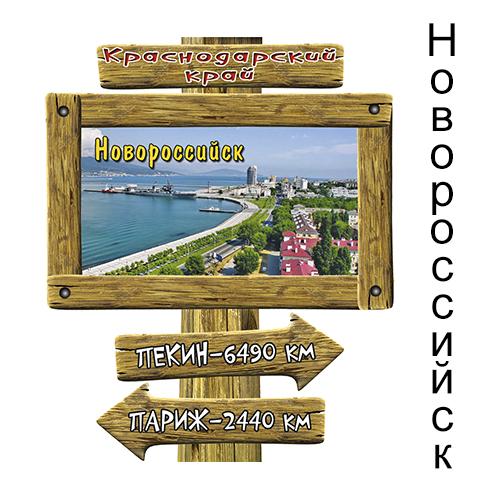 Деревянный 3Д указатель города Новороссийск