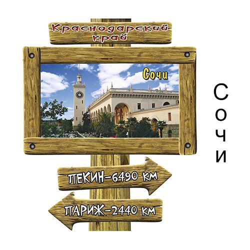 Деревянный 3Д указатель города Сочи