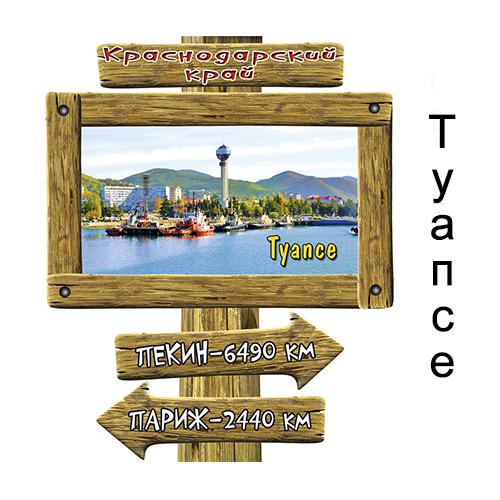 Деревянный 3Д указатель города Туапсе