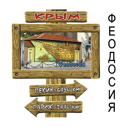 Деревянный 3Д указатель города Феодосия