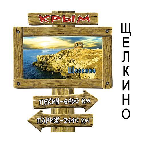 Деревянный 3Д указатель города Щелкино