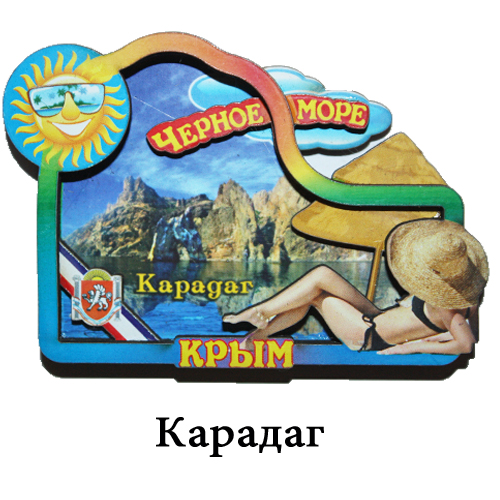 Деревянный магнит 3Д персонажи Карадаг