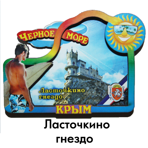 Деревянный магнит 3Д персонажи Ласточкино Гнездо