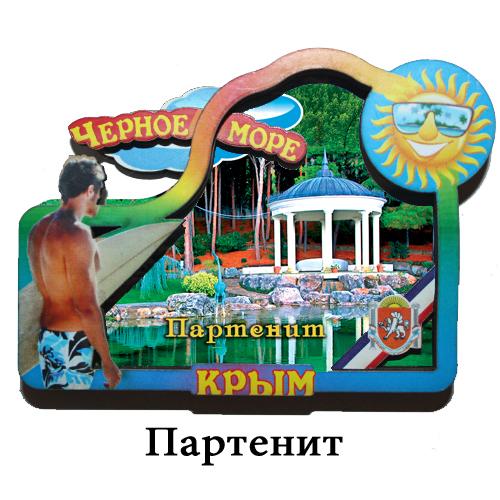 Деревянный магнит 3Д персонажи Партенит