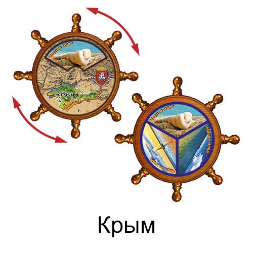 Деревянный магнит 3Д штурвал Крым