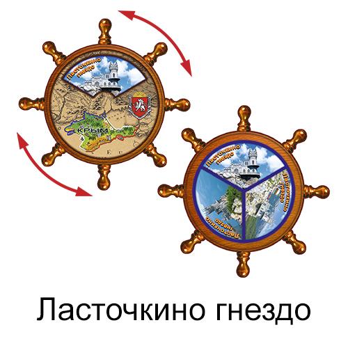 Деревянный магнит 3Д штурвал Ласточкино Гнездо