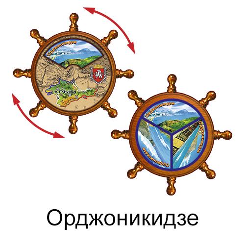 Деревянный магнит 3Д штурвал Орджоникидзе