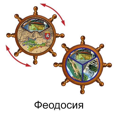 Деревянный магнит 3Д штурвал Феодосия