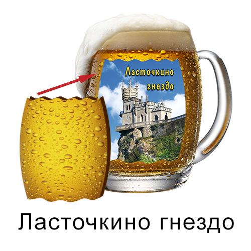 Деревянный магнит Бокал пиво Ласточкино Гнездо
