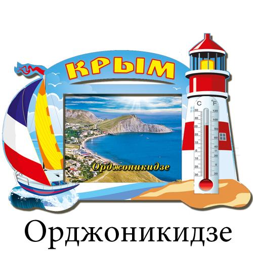 Деревянный магнит парус+маяк Орджоникидзе