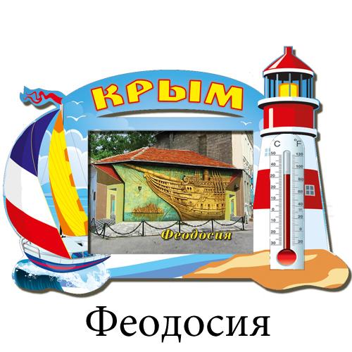 Деревянный магнит парус+маяк Феодосия