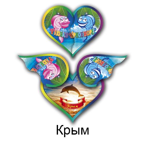 Деревянный магнит цветной сердце Крым