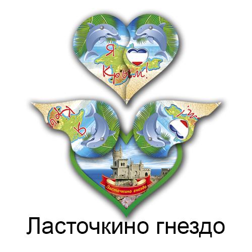 Деревянный магнит цветной сердце Ласточкино Гнездо