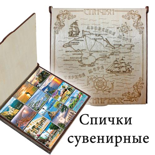 Набор Сувенирных Спичек  Крым