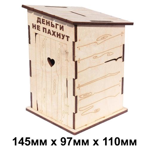 """Копилка деревянная """"Деньги не пахнут"""" 14,5*9,7*11см"""
