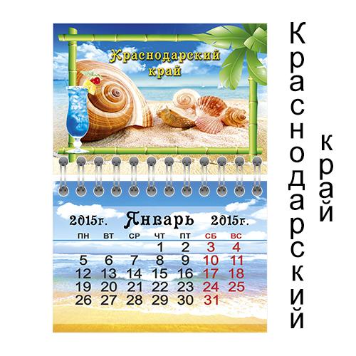 Магнит-календарь видовой Краснодарский край