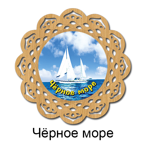 Деревянная Тарелка Цветная Черное море  8см