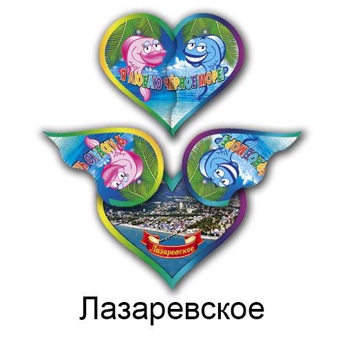 Деревянный магнит цветной сердце Лазаревское