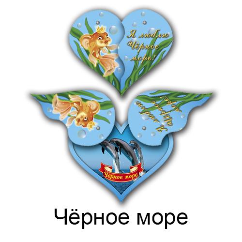 Деревянный магнит цветной сердце Черное море