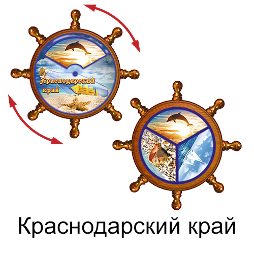 Деревянный магнит 3Д штурвал Краснодарский край