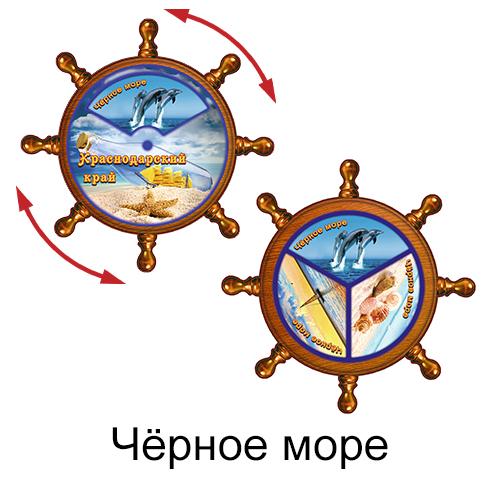 Деревянный магнит 3Д штурвал Черное море