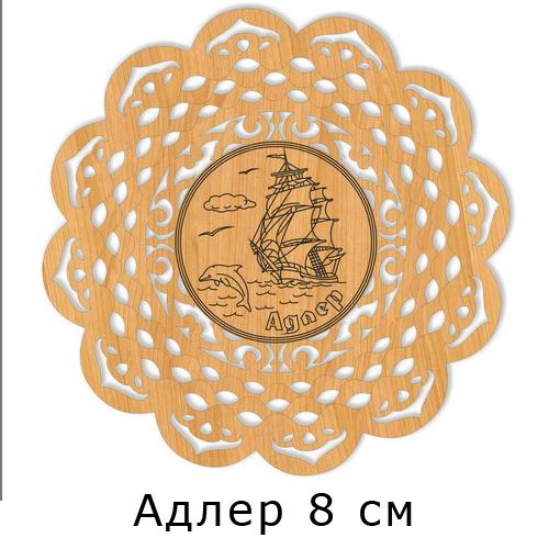 Деревянная Тарелка Резная Адлер 8см
