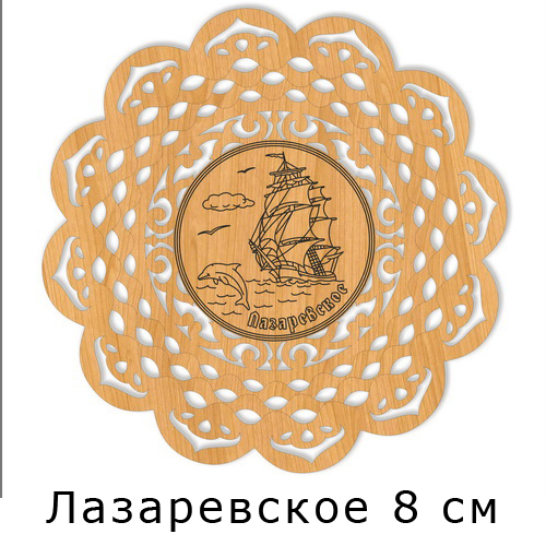 Деревянная Тарелка Резная Лазаревское 8см