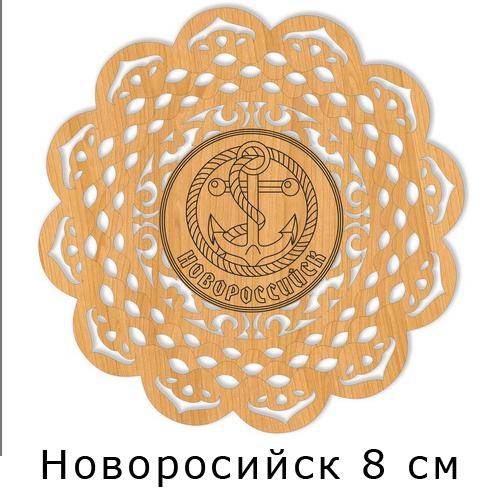 Деревянная Тарелка Резная Новороссийск 8см