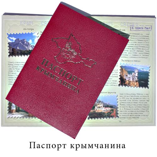Паспорт Крымчанина ( сувенирный путеводитель )