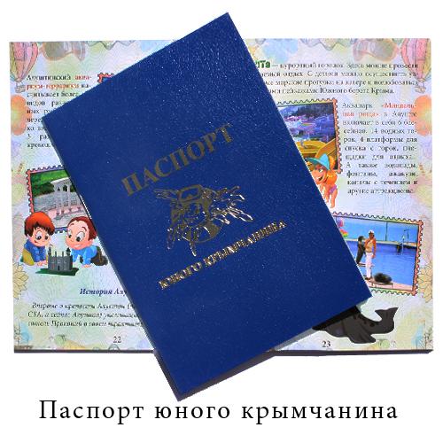 Паспорт Юного Крымчанина ( сувенирный путеводитель )
