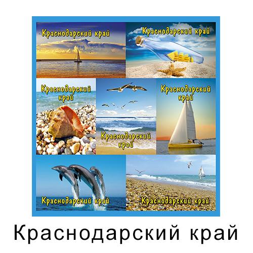 Набор мягких магнитов Краснодарский край (14,4*15,3) (7 шт)