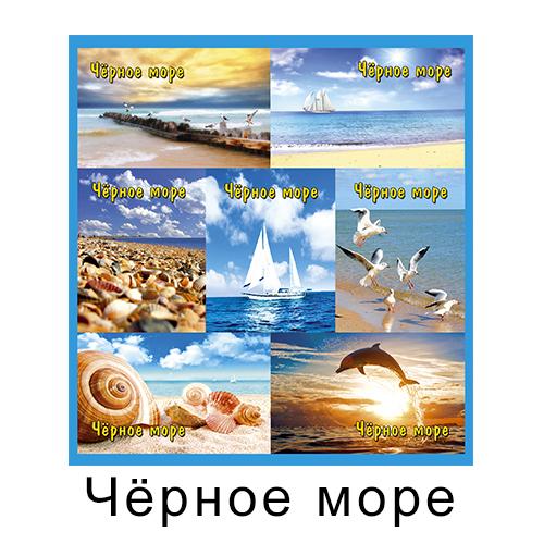 Набор мягких магнитов Черное море (14,4*15,3) (7 шт)