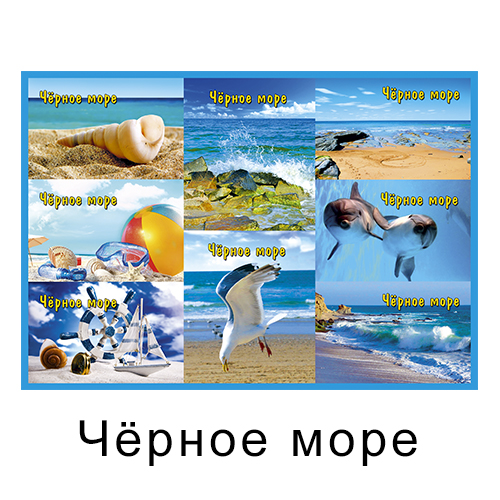 Набор мягких магнитов Черное море  (21,5*15,3) (8 шт)